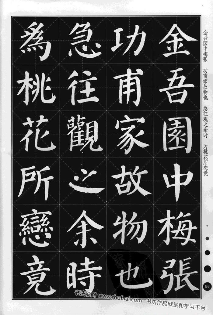 《集颜真卿楷书古诗文》米字格高清字帖(27)图片