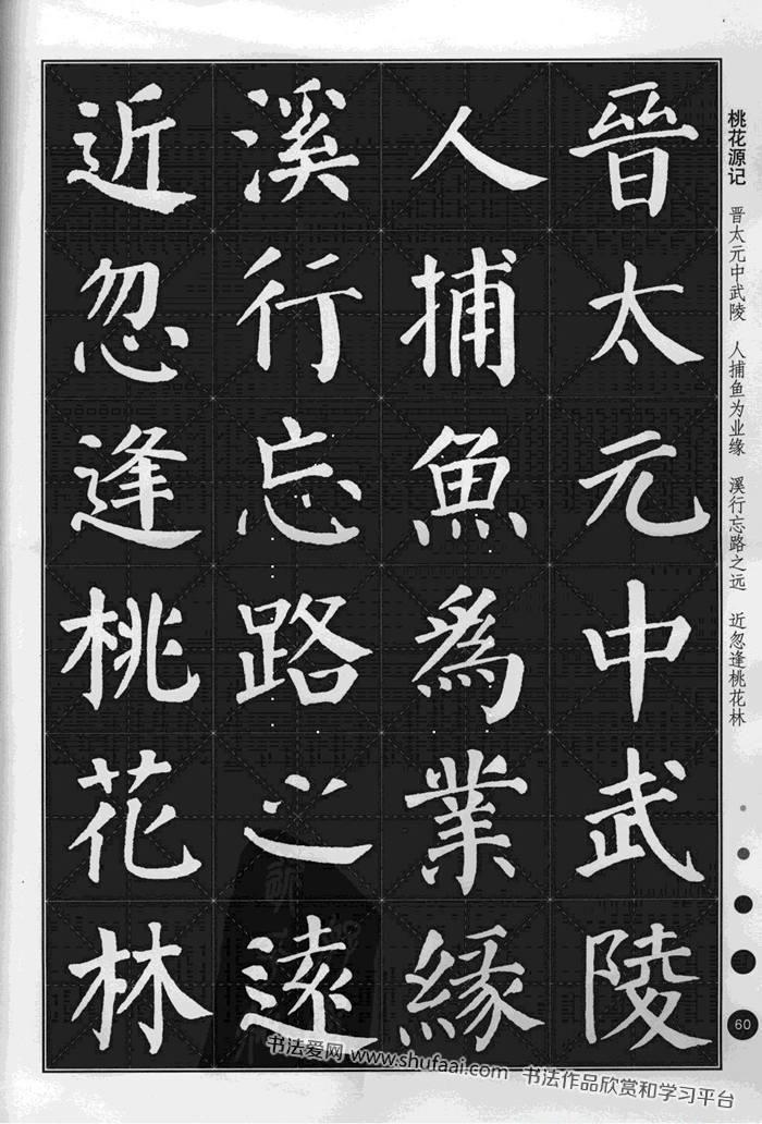 《集颜真卿楷书古诗文》米字格高清字帖(28)图片
