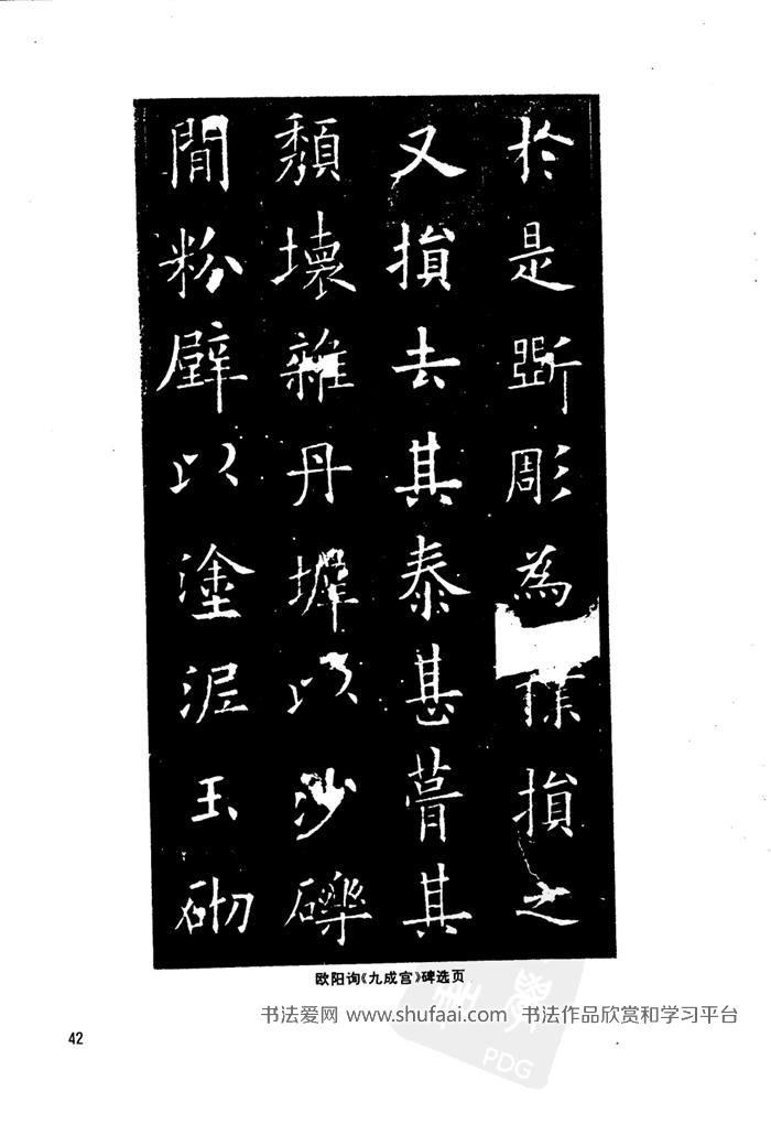 楷书 唐 欧阳询 九成宫楷书习字帖 (书法家之路)(24)图片
