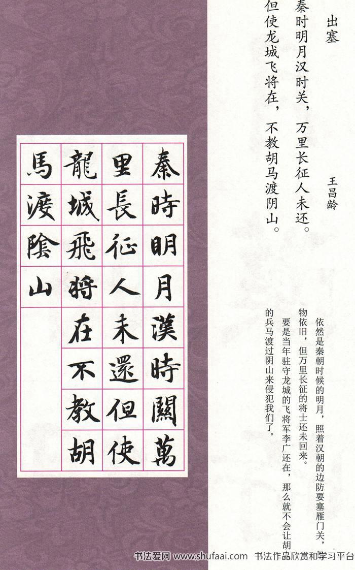 智永楷书集唐诗---七言绝句 九宫格版书法字帖 第【1】张