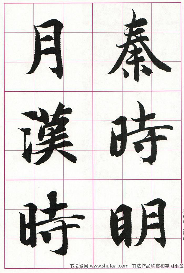 智永楷书集唐诗---七言绝句 九宫格版书法字帖 第【2】张