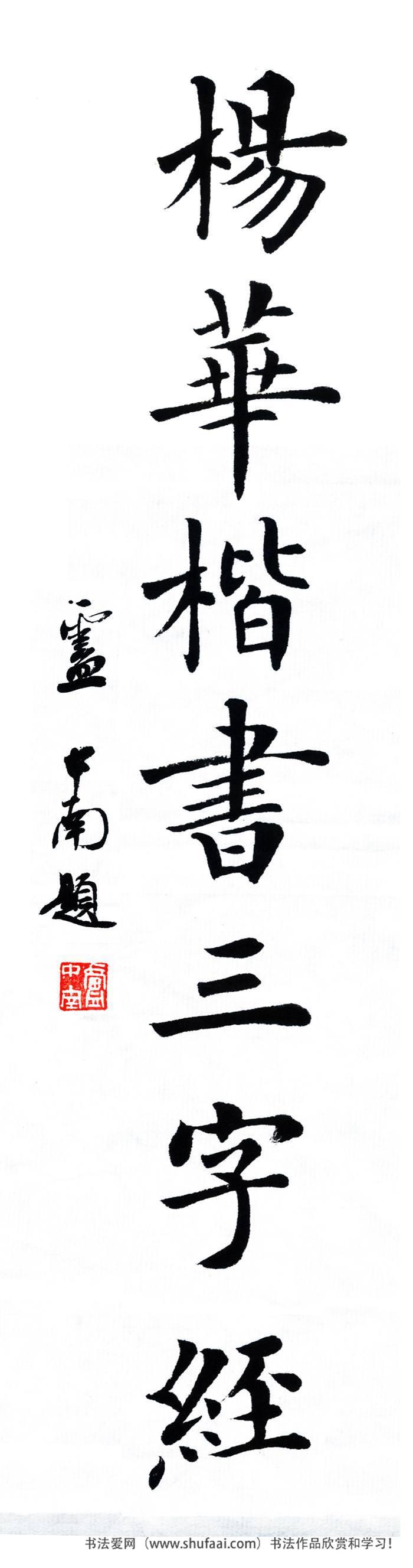 《蒙学经典系列楷书字帖---三字经》润堂新著:高清字帖 第【1】张
