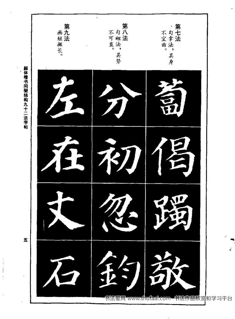 《颜体楷书间架结构92法字帖》高清下载(5)