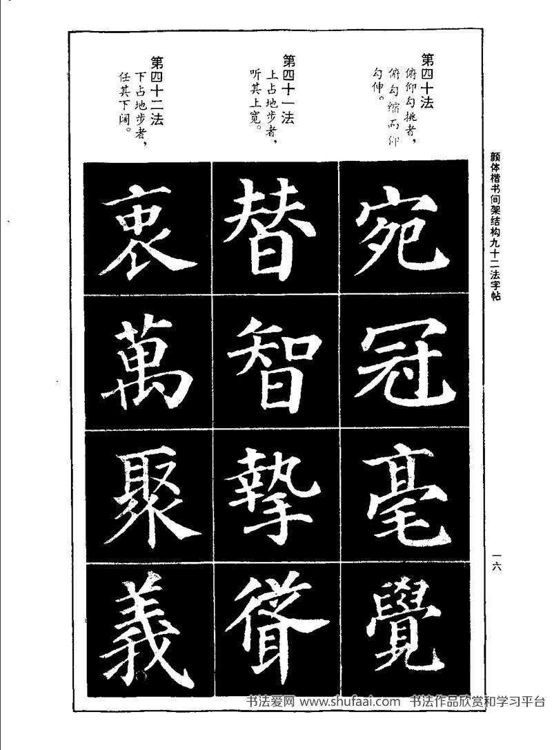 《颜体楷书间架结构92法字帖》高清下载(10)