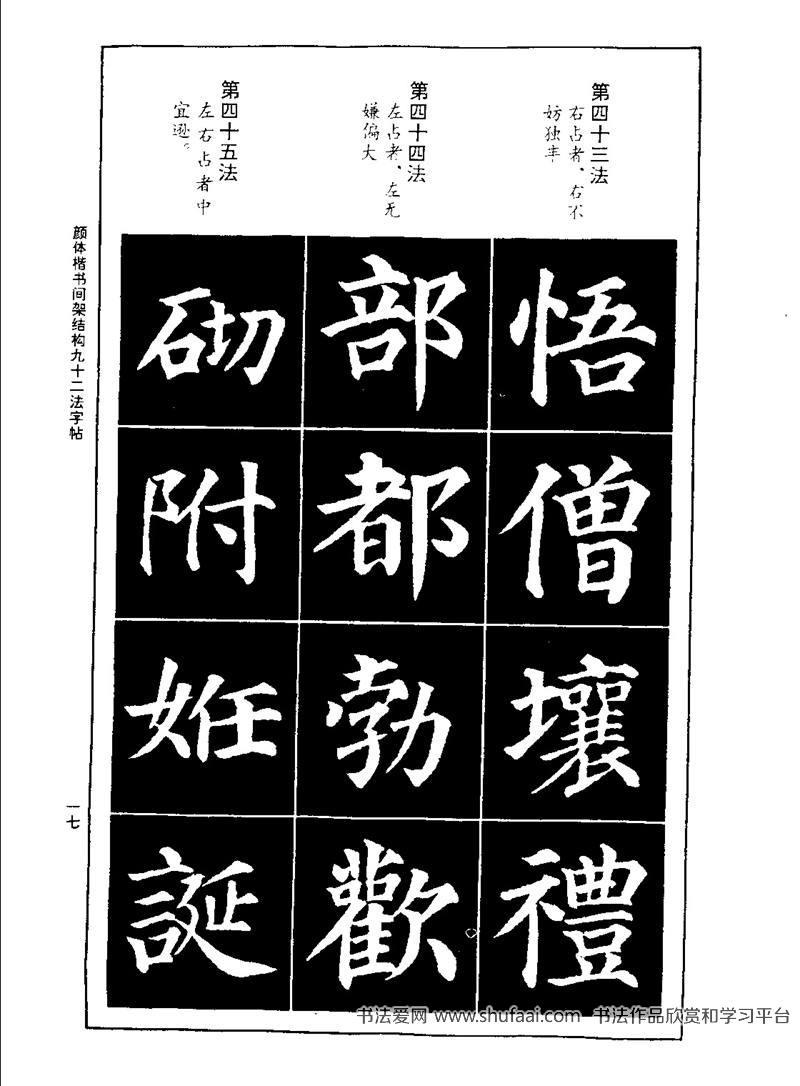 《颜体楷书间架结构92法字帖》高清下载(11)