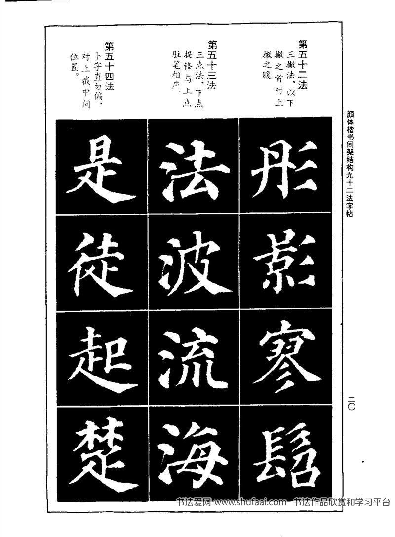 《颜体楷书间架结构92法字帖》高清下载(12)