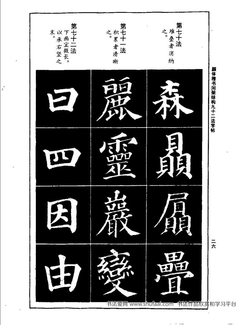 《颜体楷书间架结构92法字帖》高清下载(15)