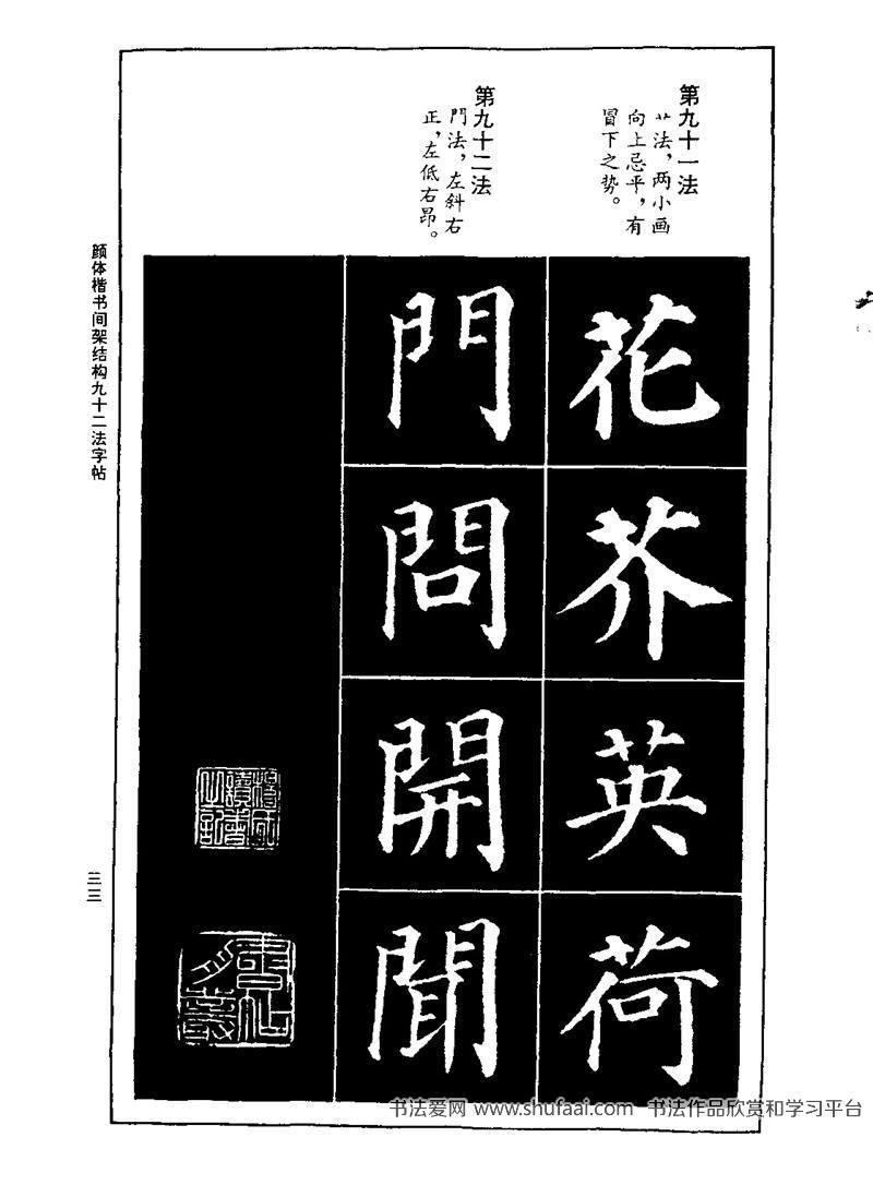 《颜体楷书间架结构92法字帖》高清下载(19)