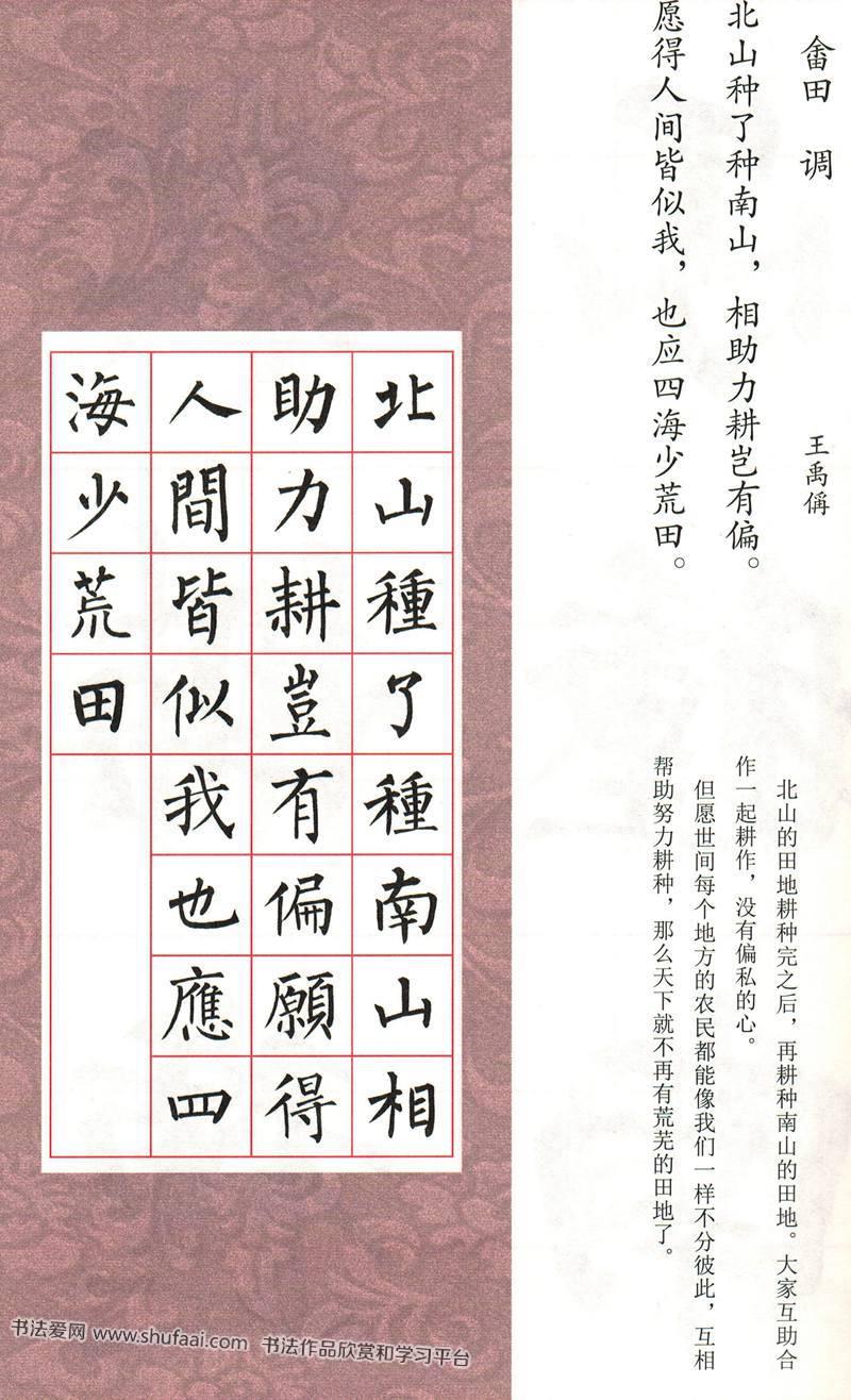 柳体集字古诗——七言绝句  九宫格版书法字帖 第【1】张