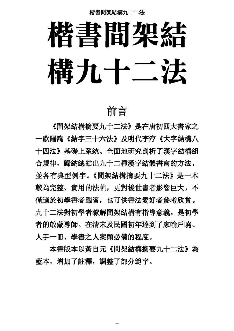 楷书间架结构九十二法-启功字帖 第【1】张