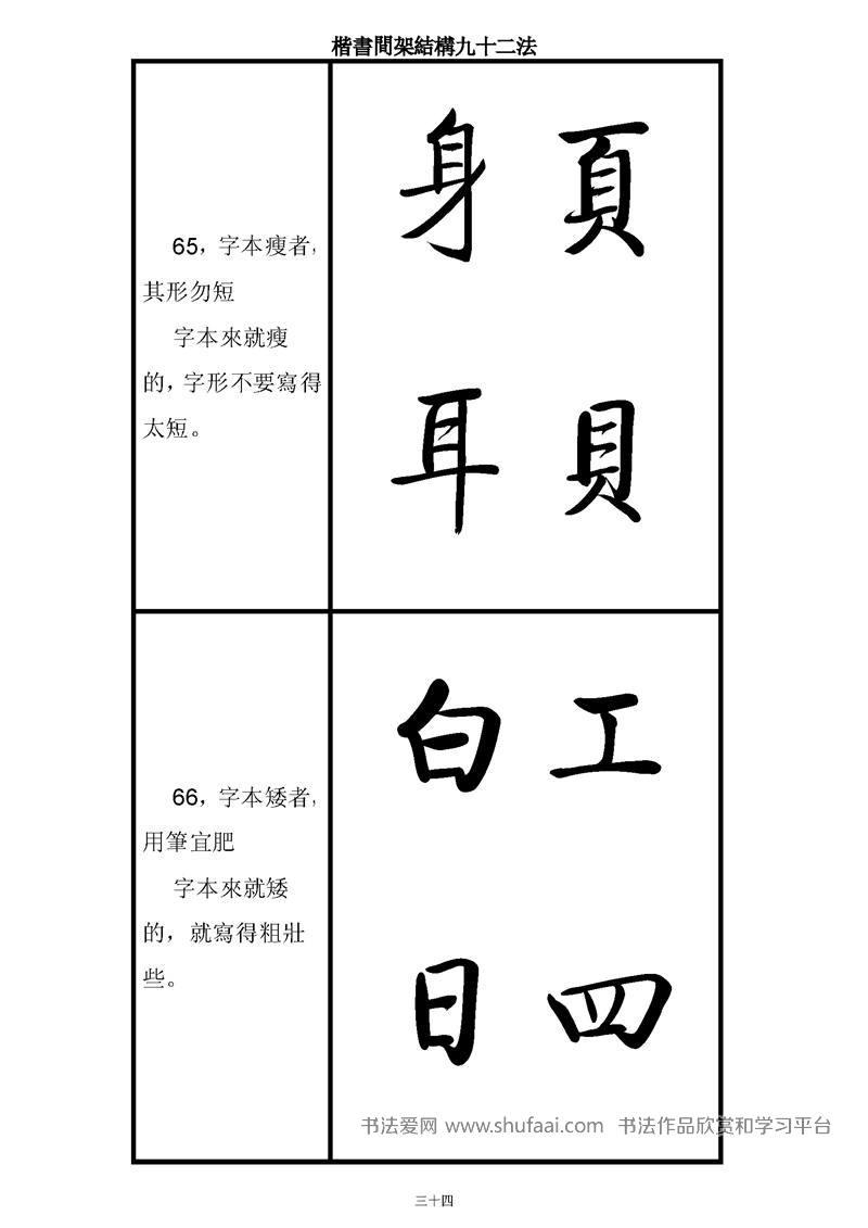 楷书间架结构九十二法-启功字帖(17)