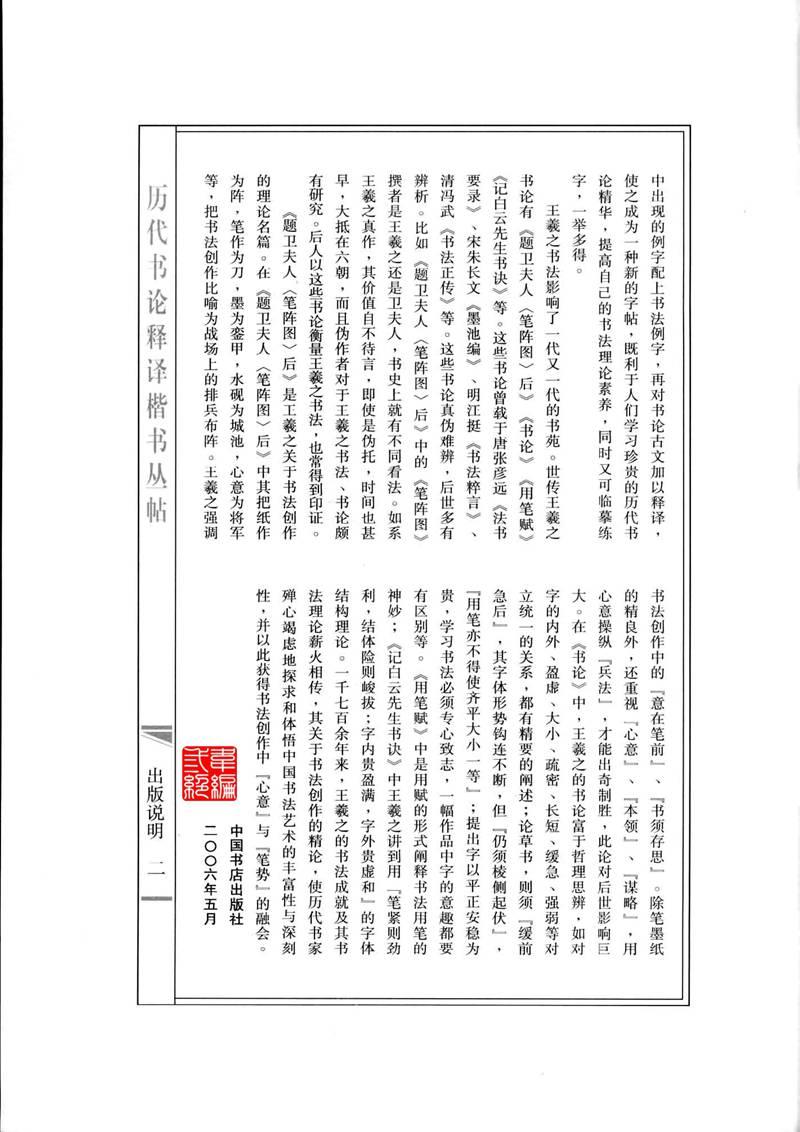 《王羲之书论四篇》房弘毅书法字帖(2)