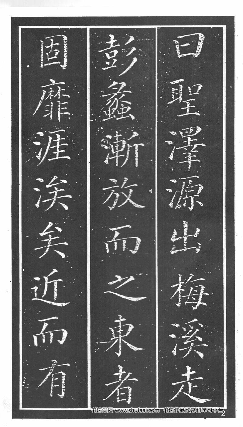 《原泉亭记》干建邦楷书字帖 第【2】张