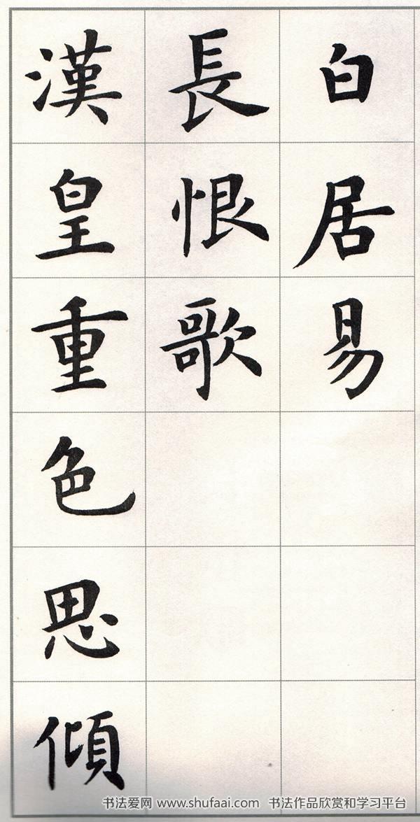 卢中南 高清楷书字帖《白居易长恨歌》 第【1】张