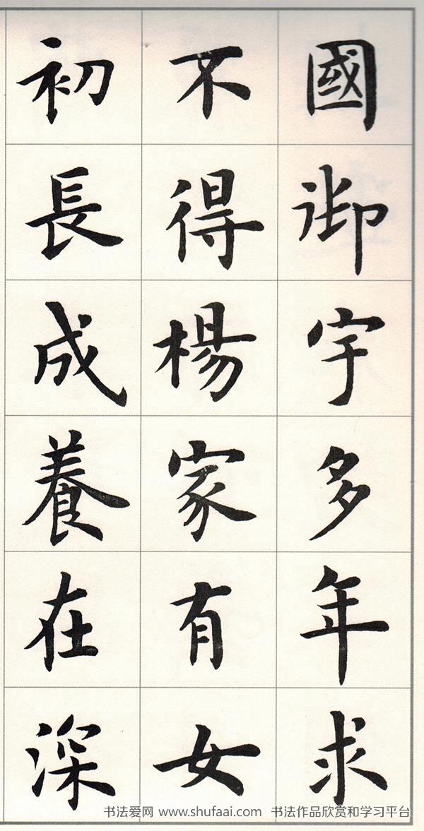 卢中南 高清楷书字帖《白居易长恨歌》 第【2】张