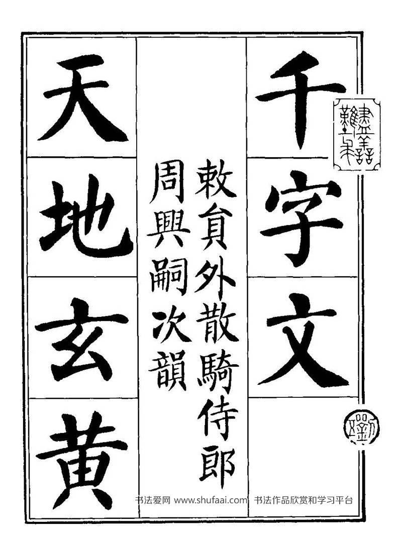 《千字文》刘炳森楷书字帖下载