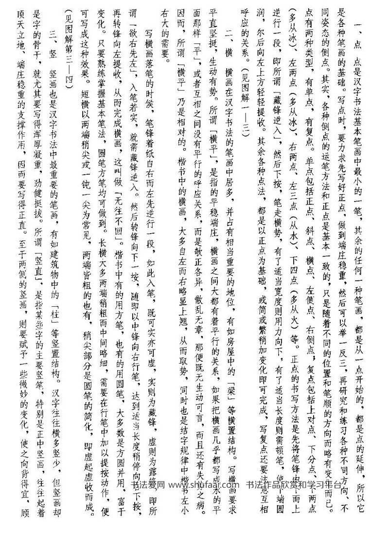 《千字文》刘炳森楷书字帖下载(44)