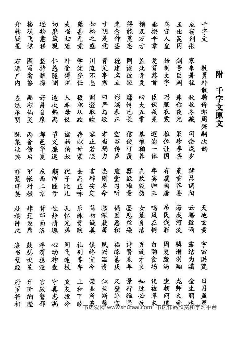 《千字文》刘炳森楷书字帖下载(51)