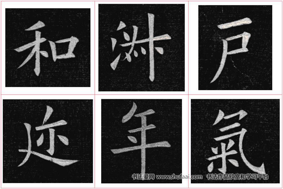 姚孟起临九成宫高清原色 高清字帖(20)图片
