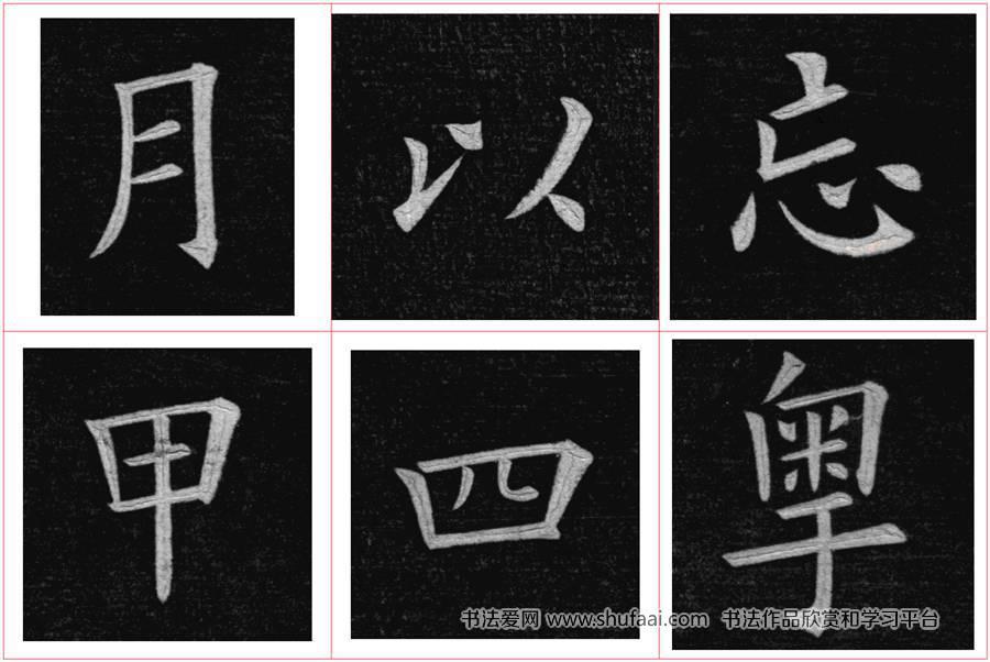 姚孟起临九成宫高清原色 高清字帖(41)图片
