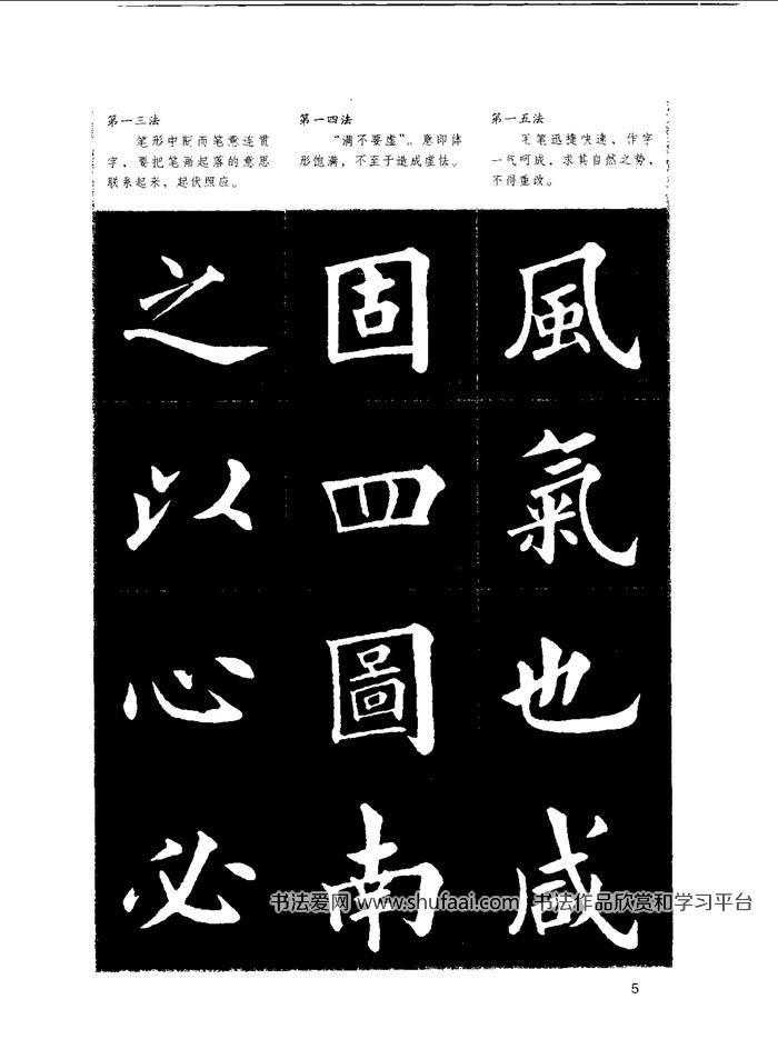 《楷书入门欧体楷书间架结构一百二十八法》扫描版 高清(8)