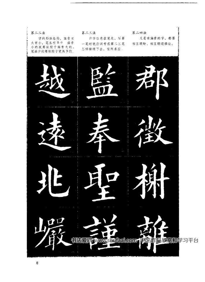 《楷书入门欧体楷书间架结构一百二十八法》扫描版 高清(9)