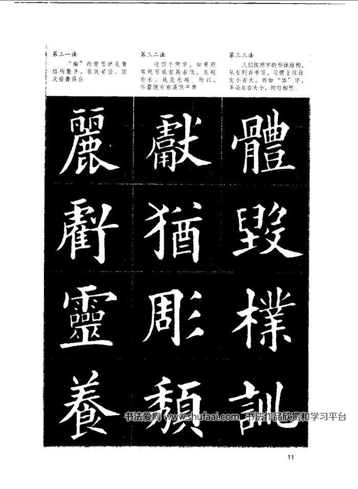 《楷书入门欧体楷书间架结构一百二十八法》扫描版 高清(11)