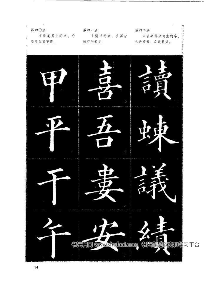 《楷书入门欧体楷书间架结构一百二十八法》扫描版 高清(12)