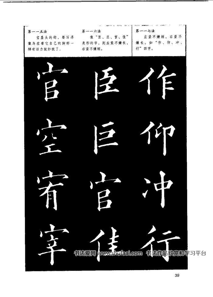 《楷书入门欧体楷书间架结构一百二十八法》扫描版 高清(25)