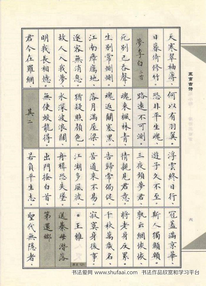 唐诗三百首 卢中南 毛笔小楷字帖(9)图片