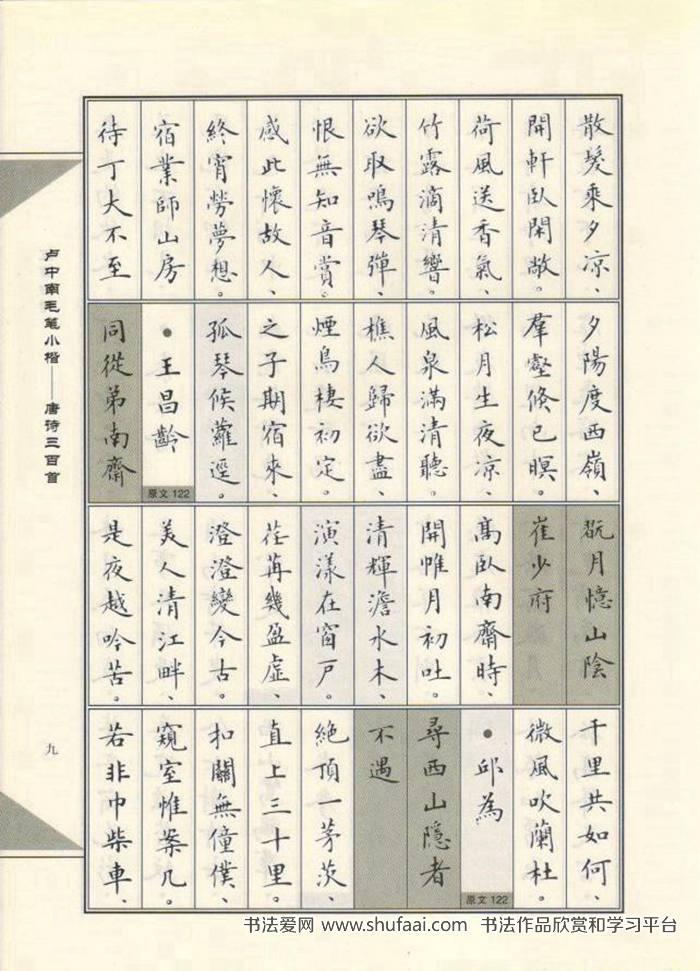 唐诗三百首 卢中南 毛笔小楷字帖(11)