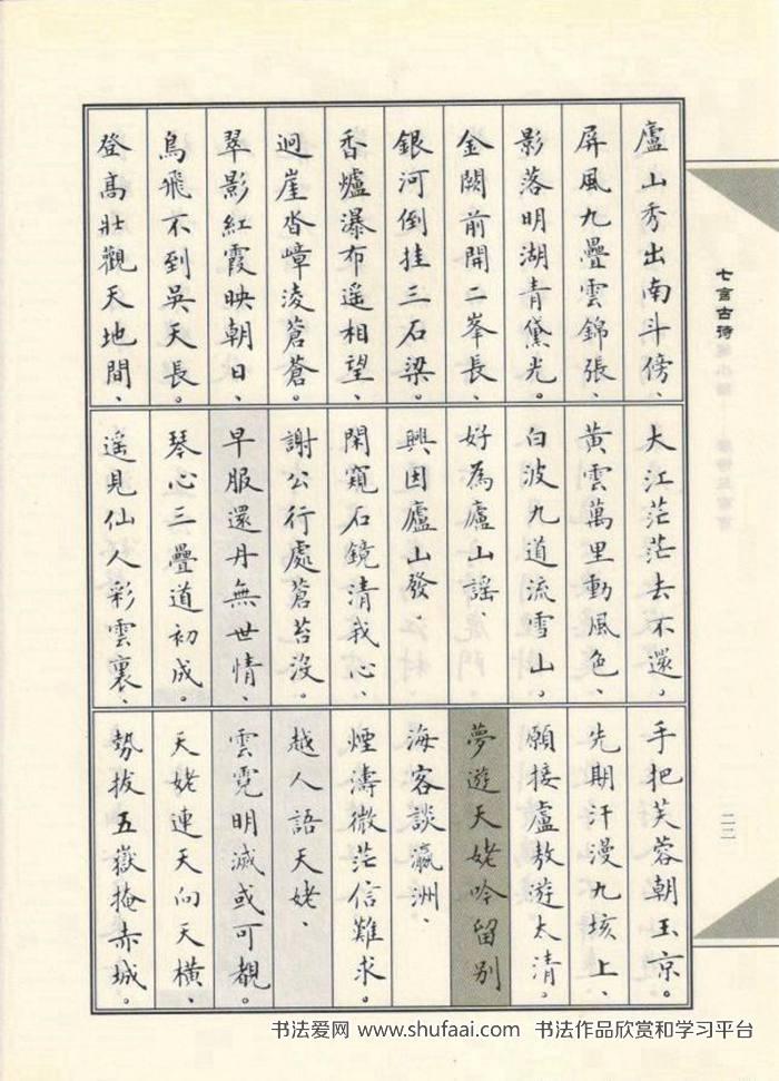 唐诗三百首 卢中南 毛笔小楷字帖(17)