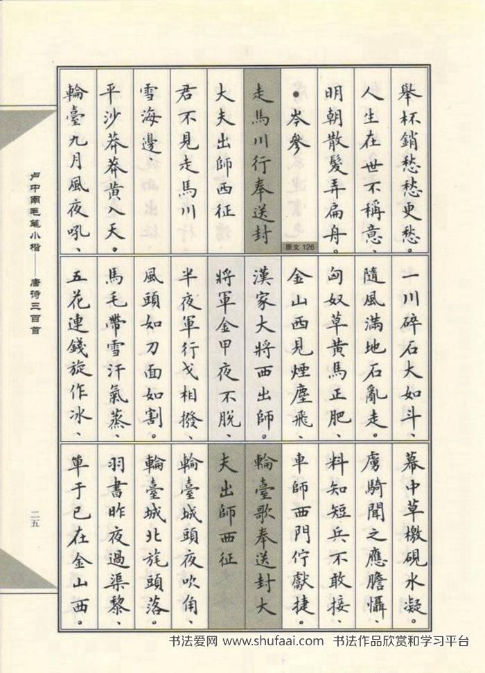 唐诗三百首 卢中南 毛笔小楷字帖(19)图片