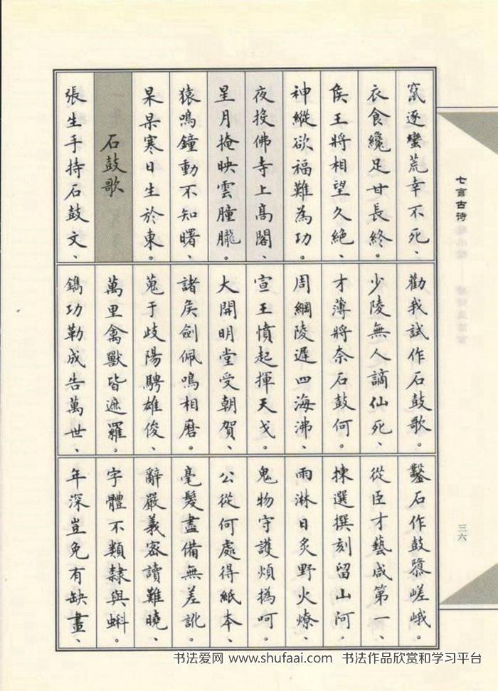 唐诗三百首 卢中南 毛笔小楷字帖(24)图片