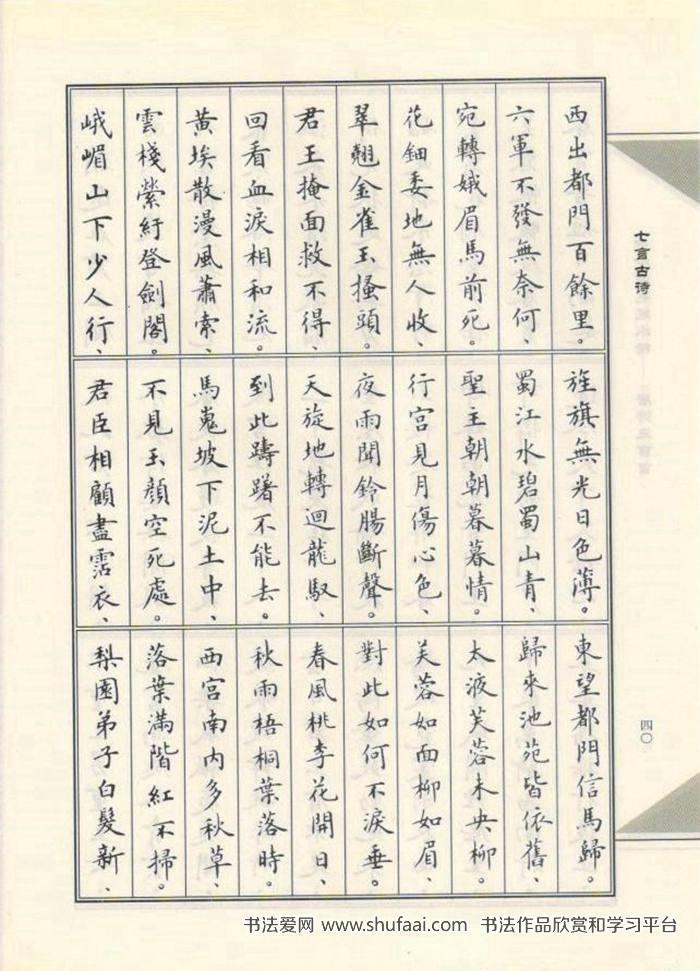 唐诗三百首 卢中南 毛笔小楷字帖(26)
