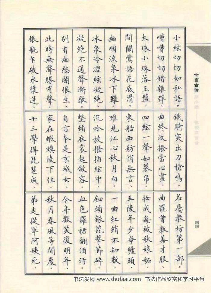 唐诗三百首 卢中南 毛笔小楷字帖(28)