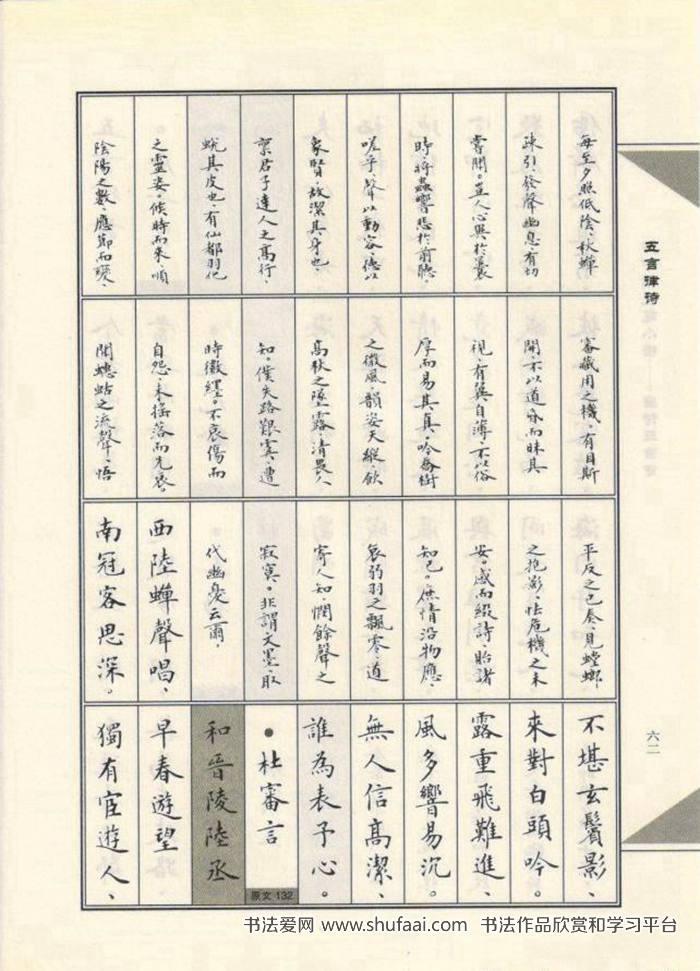 唐诗三百首 卢中南 毛笔小楷字帖(37)