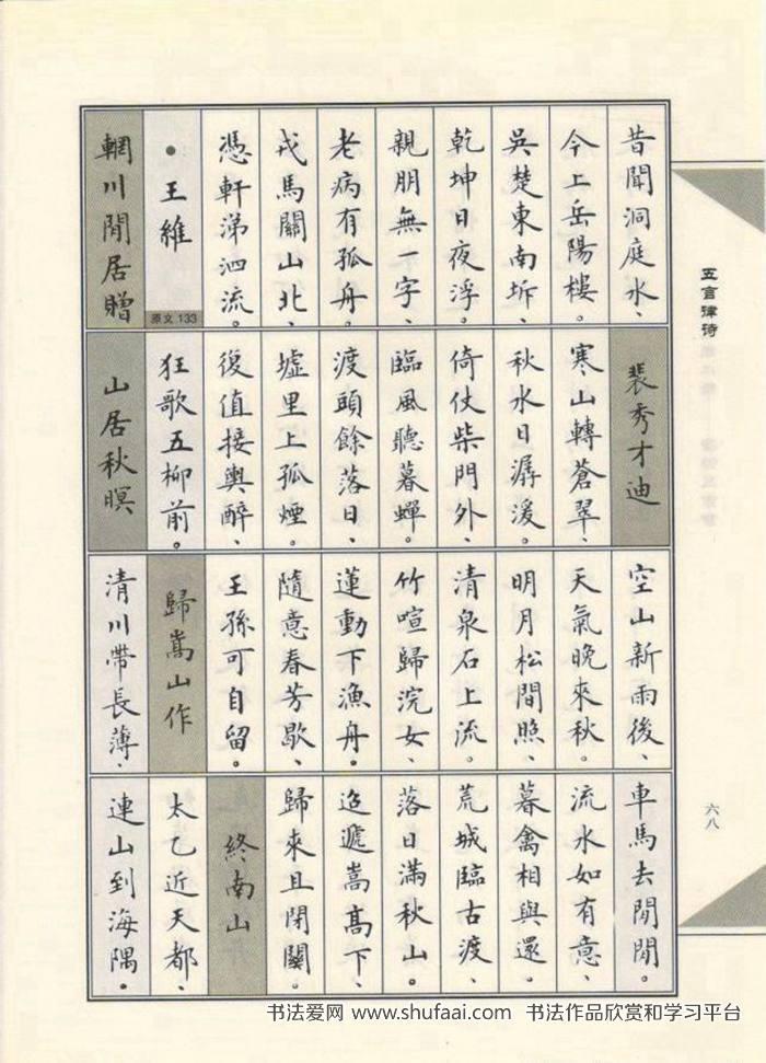 唐诗三百首 卢中南 毛笔小楷字帖(40)图片