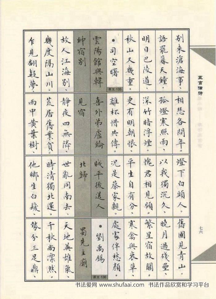 唐诗三百首 卢中南 毛笔小楷字帖(44)_毛笔楷书字帖图片