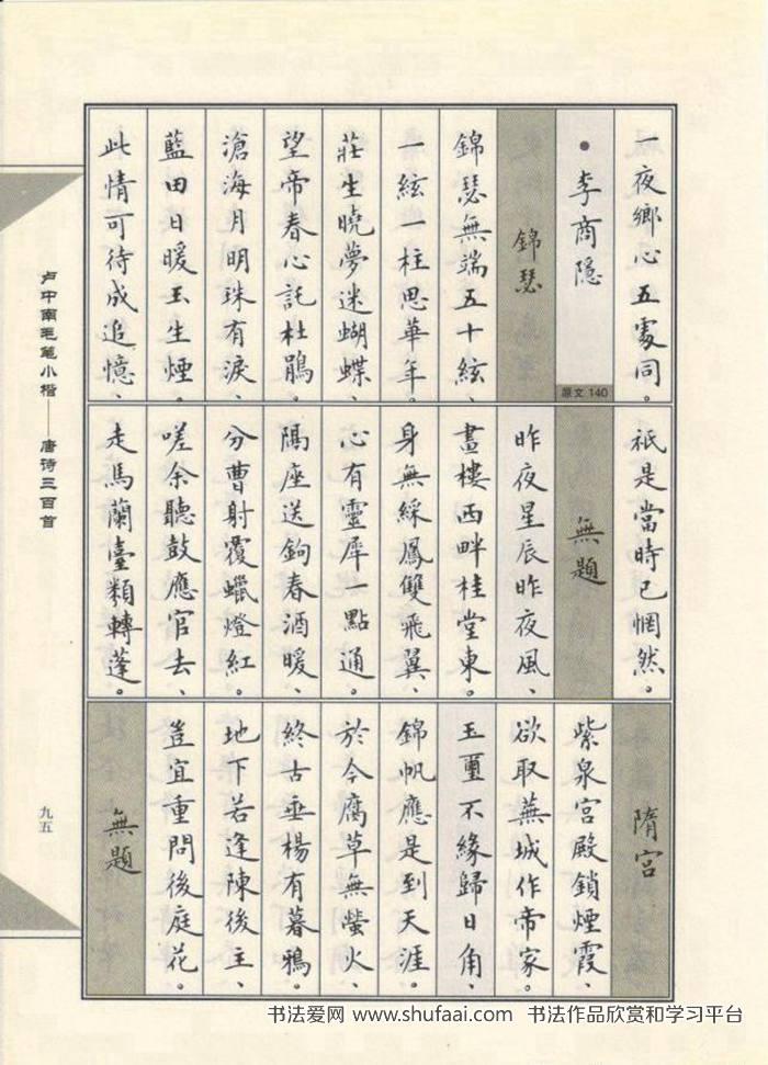 唐诗三百首 卢中南 毛笔小楷字帖(54)