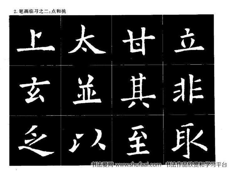 书法 高清楷书书法字帖, 唐人写经楷书字汇