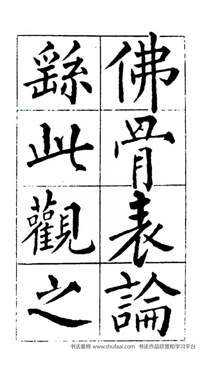 《佛骨表》黄自元楷书字帖 高清 第【2】张