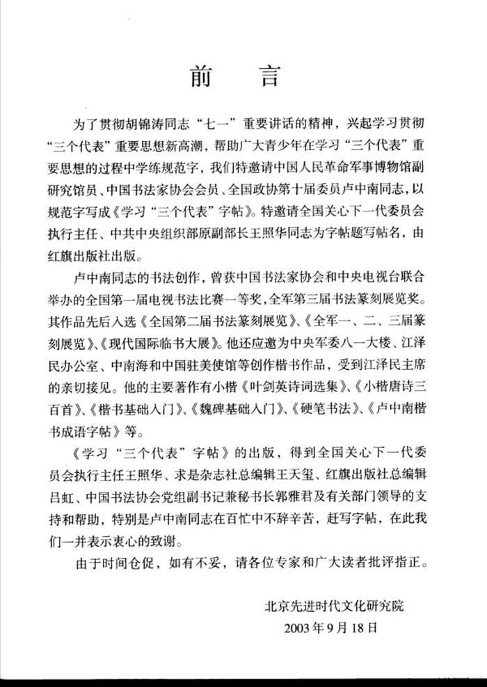 《学习三个代表》卢中南楷书规范字帖 第【1】张