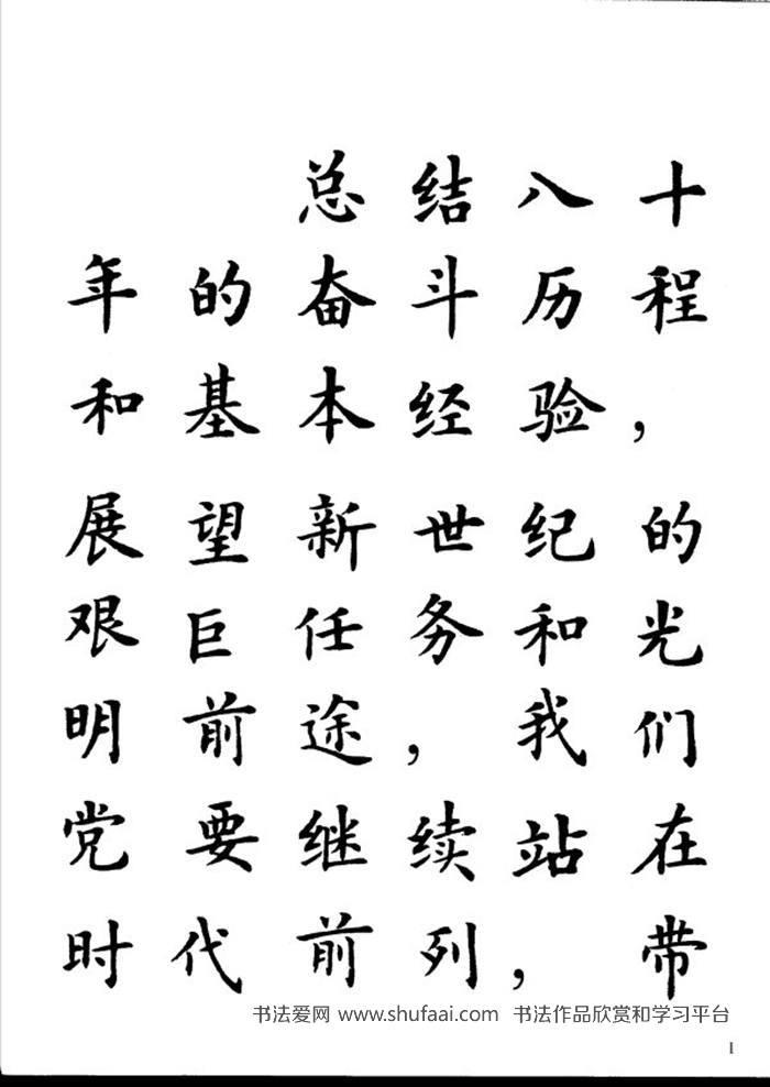 《学习三个代表》卢中南楷书规范字帖 第【2】张