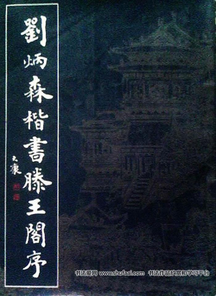 《刘炳森楷书滕王阁序》书法字帖下载 第【1】张