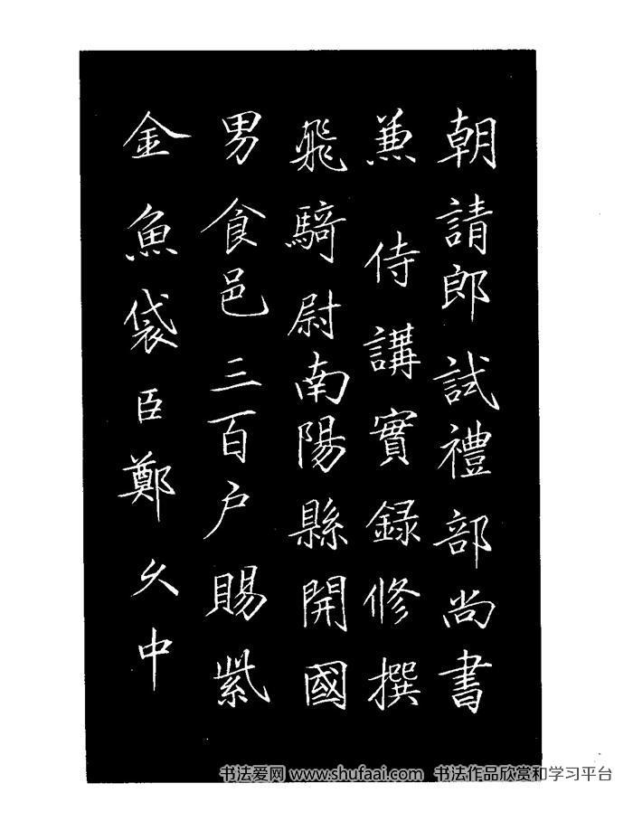 宋徽宗瘦金体书法字帖 下载 46
