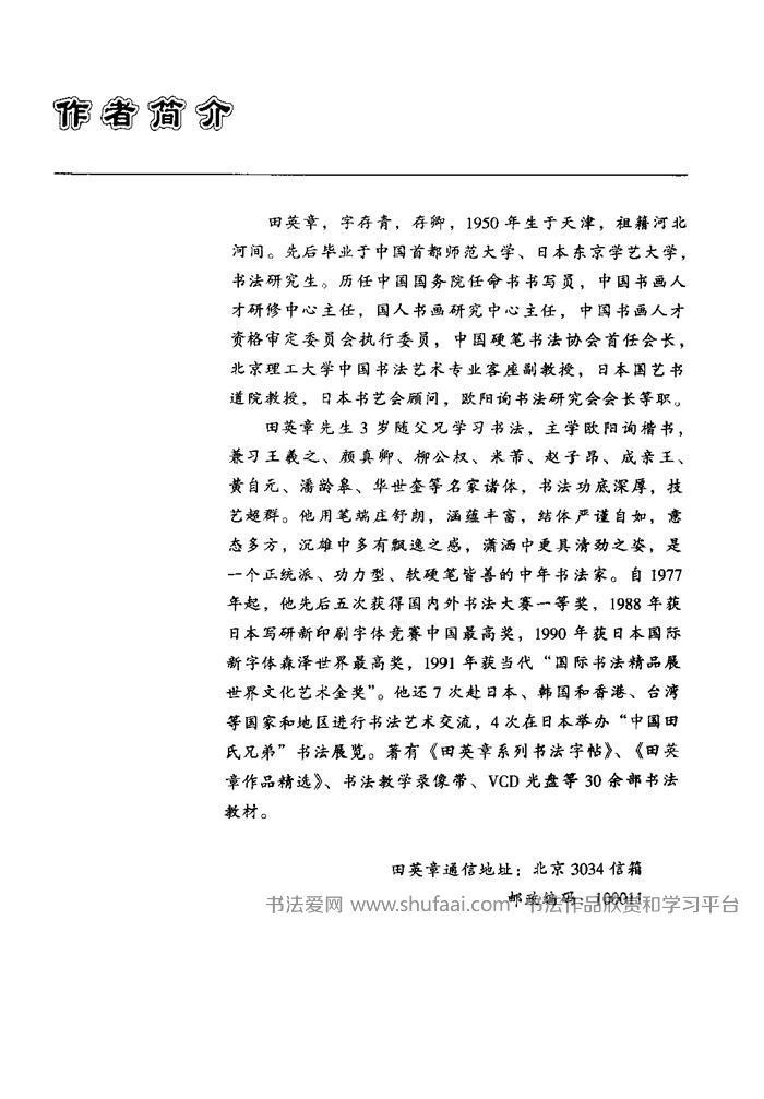 《毛笔楷书笔法教程》田英章楷书字帖 第【1】张