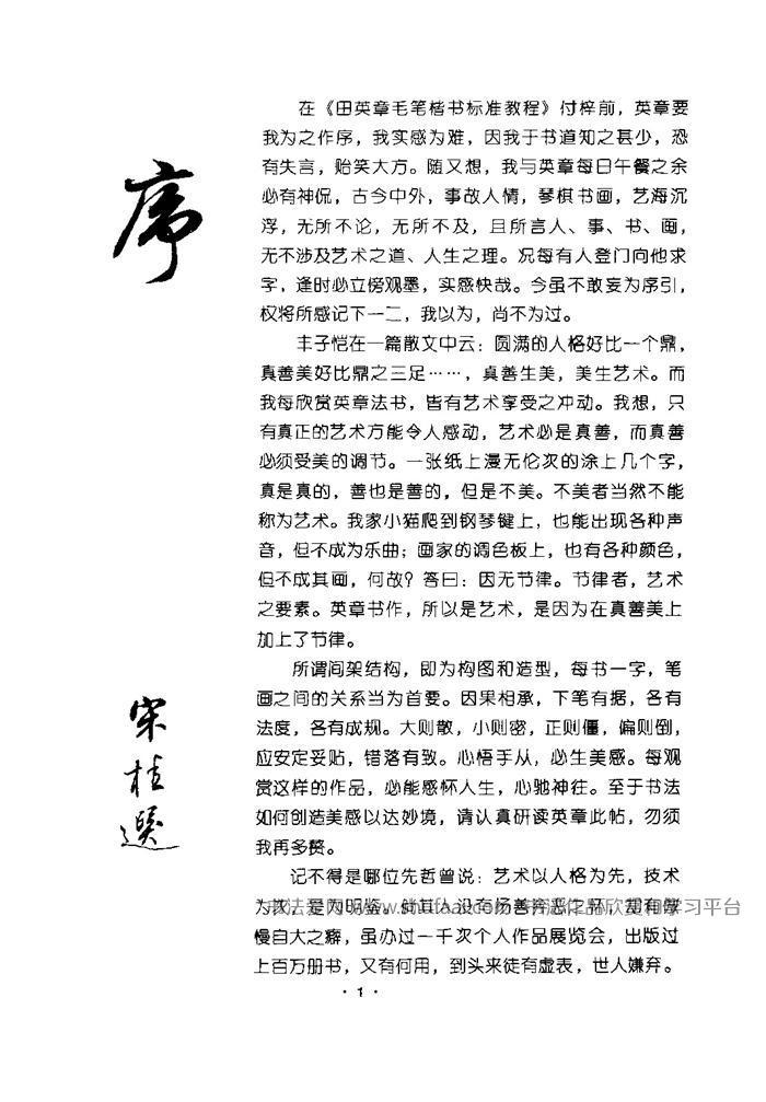 《毛笔楷书笔法教程》田英章楷书字帖 第【2】张