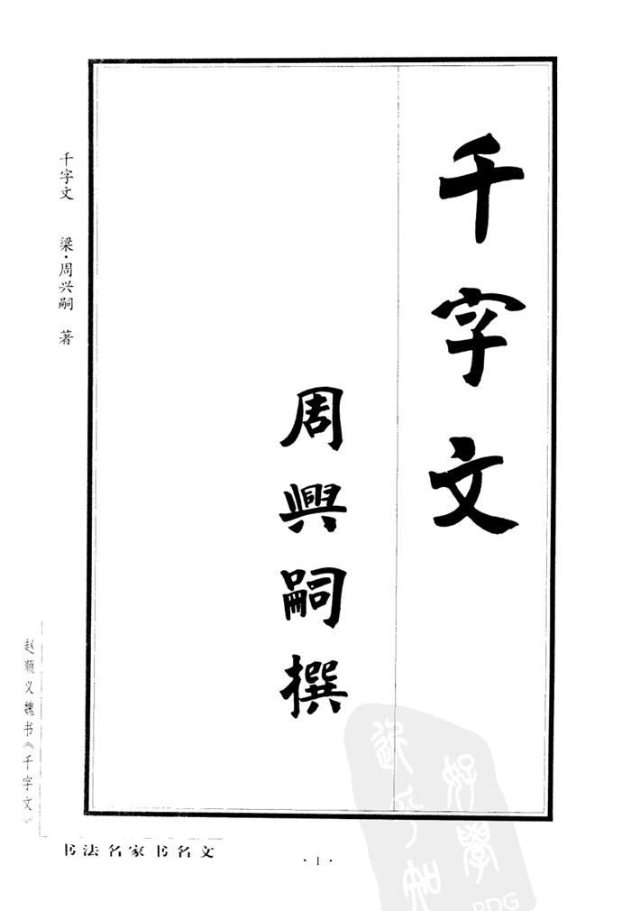 《千字文》赵顺义魏书高清字帖 第【1】张