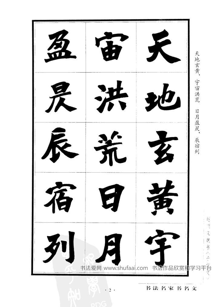 《千字文》赵顺义魏书高清字帖 第【2】张